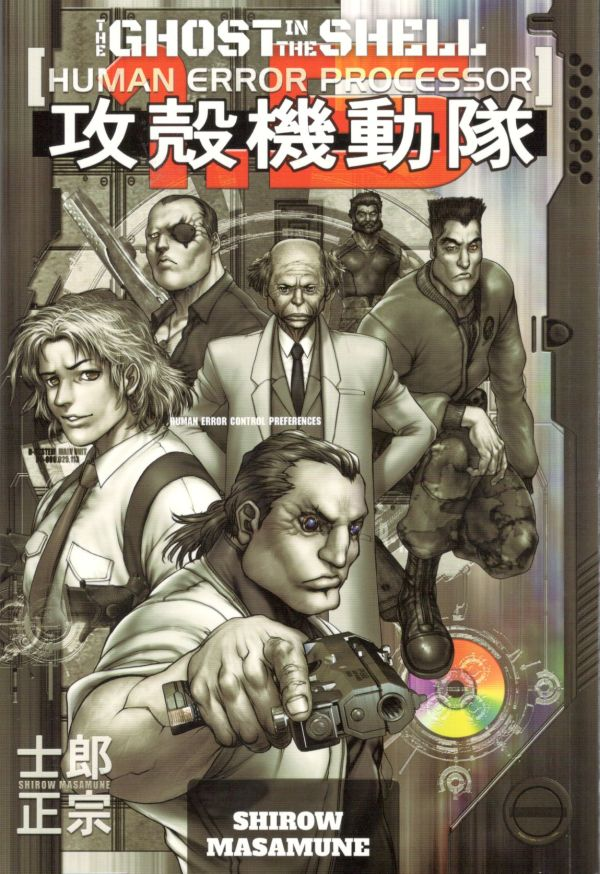 Ghost in the Shell 1,5  [Shirow Masamune]