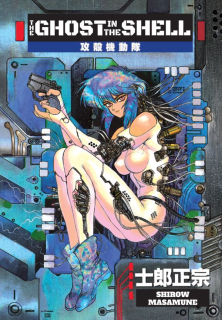 Ghost in the Shell 1 [Shirow Masamune]